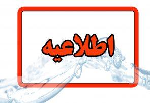 اطلاعیه شرکت آب وفاضلاب استان آذربایجان شرقی در خصوص قطعی اخیر آب
